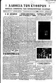 Αλήθεια των Κυθήρων, Φύλλο 97, ΟΚΤΩΒΡΙΟΣ-ΝΟΕΜΒΡΙΟΣ 1956