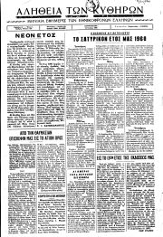 Αλήθεια των Κυθήρων, Φύλλο 119, ΙΑΝΟΥΑΡΙΟΣ 1960
