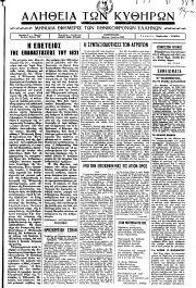 Αλήθεια των Κυθήρων, Φύλλο 120, ΜΑΡΤΙΟΣ-ΑΠΡΙΛΙΟΣ 1960