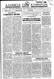 Αλήθεια των Κυθήρων, Φύλλο 121, ΜΑΪΟΣ-ΙΟΥΝΙΟΣ 1960