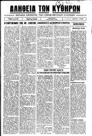 Αλήθεια των Κυθήρων, Φύλλο 122, ΙΟΥΛΙΟΣ-ΑΥΓΟΥΣΤΟΣ 1960