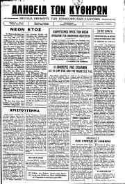 Αλήθεια των Κυθήρων, Φύλλο 124, ΝΟΕΜΒΡΙΟΣ-ΔΕΚΕΜΒΡΙΟΣ 1960