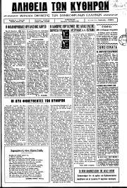 Αλήθεια των Κυθήρων, Φύλλο 128, ΑΥΓΟΥΣΤΟΣ-ΣΕΠΤΕΜΒΡΙΟΣ 1961