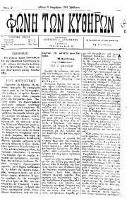 Φωνή των Κυθήρων, Φύλλο 1, 27-11-1893