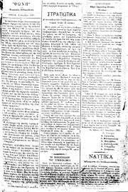 Φωνή των Κυθήρων, Φύλλο 2, 4-12-1893
