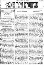 Φωνή των Κυθήρων, Φύλλο 3, 11-12-1893