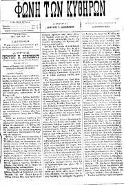 Φωνή των Κυθήρων, Φύλλο 4, 18-12-1893