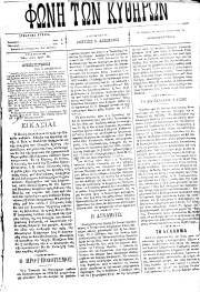 Φωνή των Κυθήρων, Φύλλο 5, 25-12-1893