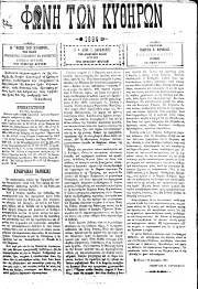 Φωνή των Κυθήρων, Φύλλο 6, 1-1-1894