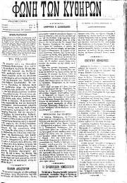 Φωνή των Κυθήρων, Φύλλο 8, 16-1-1894