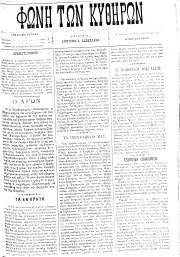 Φωνή των Κυθήρων, Φύλλο 9, 23-1-1894