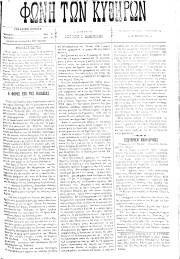 Φωνή των Κυθήρων, Φύλλο 10, 30-1-1894