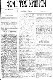 Φωνή των Κυθήρων, Φύλλο 11, 6-2-1894