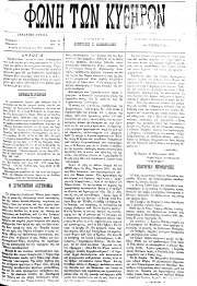 Φωνή των Κυθήρων, Φύλλο 12, 13-2-1894