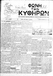 Φωνή των Κυθήρων, Φύλλο 1, 8-12-1924
