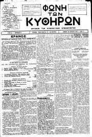 Φωνή των Κυθήρων, Φύλλο 9, 30-4-1925