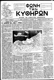 Φωνή των Κυθήρων, Φύλλο 10, 15-5-1925
