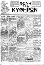 Φωνή των Κυθήρων, Φύλλο 72, 31-1-1930