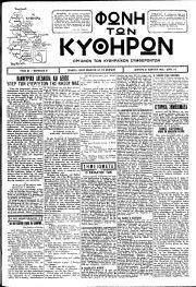 Φωνή των Κυθήρων, Φύλλο 74, 31-3-1930