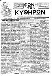 Φωνή των Κυθήρων, Φύλλο 75, 30-4-1930