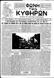 Φωνή των Κυθήρων, Φύλλο 76, 31-5-1930