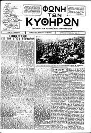 Φωνή των Κυθήρων, Φύλλο 77, 30-6-1930