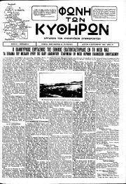 Φωνή των Κυθήρων, Φύλλο 79, 15-9-1930