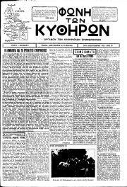 Φωνή των Κυθήρων, Φύλλο 80, 30-9-1930