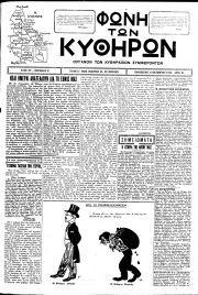 Φωνή των Κυθήρων, Φύλλο 81, 31-10-1930