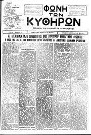 Φωνή των Κυθήρων, Φύλλο 82, 30-11-1930