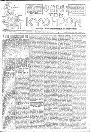 Φωνή των Κυθήρων, Φύλλο 8, ΦΕΒΡΟΥΑΡΙΟΣ 1949