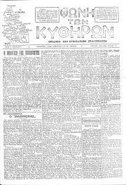 Φωνή των Κυθήρων, Φύλλο 10, ΑΠΡΙΛΙΟΣ 1949