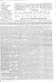 Φωνή των Κυθήρων, Φύλλο 11, ΜΑΪΟΣ 1949