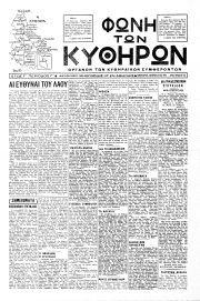 Φωνή των Κυθήρων, Φύλλο 25, ΙΑΝΟΥΑΡΙΟΣ-ΦΕΒΡΟΥΑΡΙΟΣ 1951
