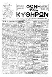 Φωνή των Κυθήρων, Φύλλο 28, ΜΑΪΟΣ-ΙΟΥΝΙΟΣ 1951