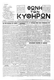 Φωνή των Κυθήρων, Φύλλο 29, ΙΟΥΛΙΟΣ-ΑΥΓΟΥΣΤΟΣ 1951