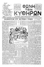 Φωνή των Κυθήρων, Φύλλο 30, ΣΕΠΤΕΜΒΡΙΟΣ-ΝΟΕΜΒΡΙΟΣ 1951