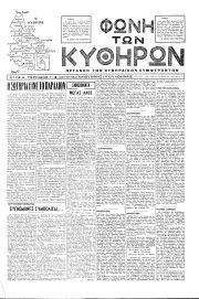 Φωνή των Κυθήρων, Φύλλο 31, ΔΕΚΕΜΒΡΙΟΣ-ΦΕΒΡΟΥΑΡΙΟΣ 1951