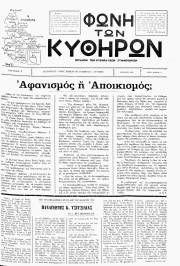Φωνή των Κυθήρων, Φύλλο 4, ΑΠΡΙΛΙΟΣ 1973