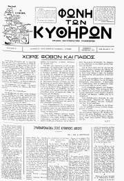 Φωνή των Κυθήρων, Φύλλο 11-12, ΝΟΕΜΒΡΙΟΣ-ΔΕΚΕΜΒΡΙΟΣ 1973