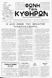 Φωνή των Κυθήρων, Φύλλο 13, ΙΑΝΟΥΑΡΙΟΣ 1974