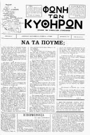 Φωνή των Κυθήρων, Φύλλο 48, ΔΕΚΕΜΒΡΙΟΣ 1976