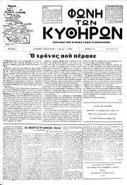 Φωνή των Κυθήρων, Φύλλο 108, ΔΕΚΕΜΒΡΙΟΣ 1981