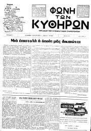 Φωνή των Κυθήρων, Φύλλο 111, ΜΑΡΤΙΟΣ 1982