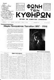 Φωνή των Κυθήρων, Φύλλο 144, ΔΕΚΕΜΒΡΙΟΣ 1984
