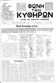 Φωνή των Κυθήρων, Φύλλο 145, ΙΑΝΟΥΑΡΙΟΣ 1985