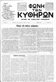 Φωνή των Κυθήρων, Φύλλο 154, ΟΚΤΩΒΡΙΟΣ 1985