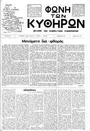 Φωνή των Κυθήρων, Φύλλο 155, ΝΟΕΜΒΡΙΟΣ 1985