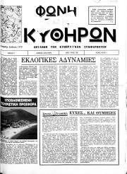 Φωνή των Κυθήρων, Φύλλο 5, ΜΑΪΟΣ-ΙΟΥΝΙΟΣ 1989