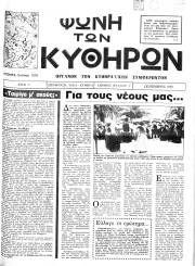 Φωνή των Κυθήρων, Φύλλο 7, ΣΕΠΤΕΜΒΡΙΟΣ 1989